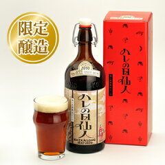 超々長期熟成2013年版バーレィワイン解禁深みのあるコクと独特の熟成香が特徴もはやビールとは...