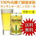 【日本全国送料無料】麦芽もホップも有機100%!国産初の本格流通「有機100%オーガニックビール...