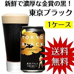 醸造所直送!ロースト麦芽の香ばしさとクリーミーな泡が特徴の国産黒ビール(ビアスタイル:ポー...