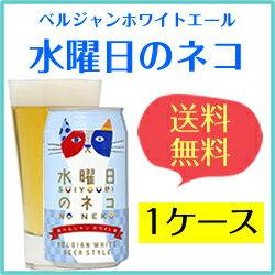 【送料無料】2012年11月新発売! 「水曜日のネコ」24缶【smtb-t】【楽ギフ_のし宛書】
