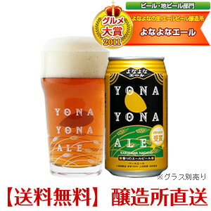 【日本全国送料無料!】地ビールランキングNo.1で紹介されましたよなよなエール。祝☆楽天グル...
