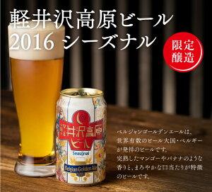 よなよなエールの秋ギフト5種8缶ギフト【送料無料】限定ビール入