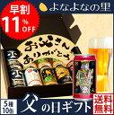 父の日 ギフト 5種10缶【早割 11%OFF】父の日限定 ...