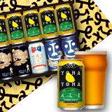 ビール醸造所直送!公式ギフト よなよなエール ギフト 4種10缶 金賞ビール 飲み比べ プレゼント ヤッホーブルーイング よなよなの里 クラフトビール 詰め合わせ インドの青鬼 水曜日のネコ 熨斗 誕生日 内祝い オンライン飲み会