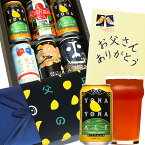 父の日ギフト プレゼント 【 ビール セット 】 醸造所直送 父の日 ギフト よなよなエール 5種 6缶 飲み比べ 贈り物 お酒 詰め合わせ 送料無料 クラフトビール インドの青鬼 水曜日のネコ ヤッホーブルーイング よなよなの里