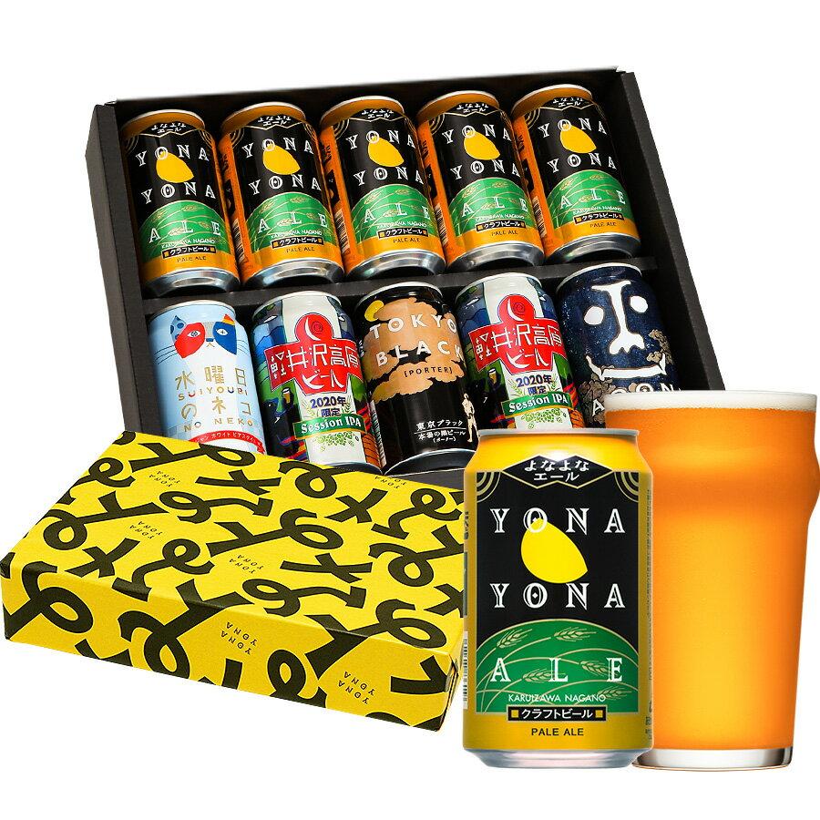 ビール ギフト 醸造所直送!こだわりの公式ギフト よなよなエール 5種10缶 ビールギフト 飲み比べ プレゼント 金賞 クラフトビール 詰め合わせ お中元 お誕生日 プレゼント 内祝い に最適
