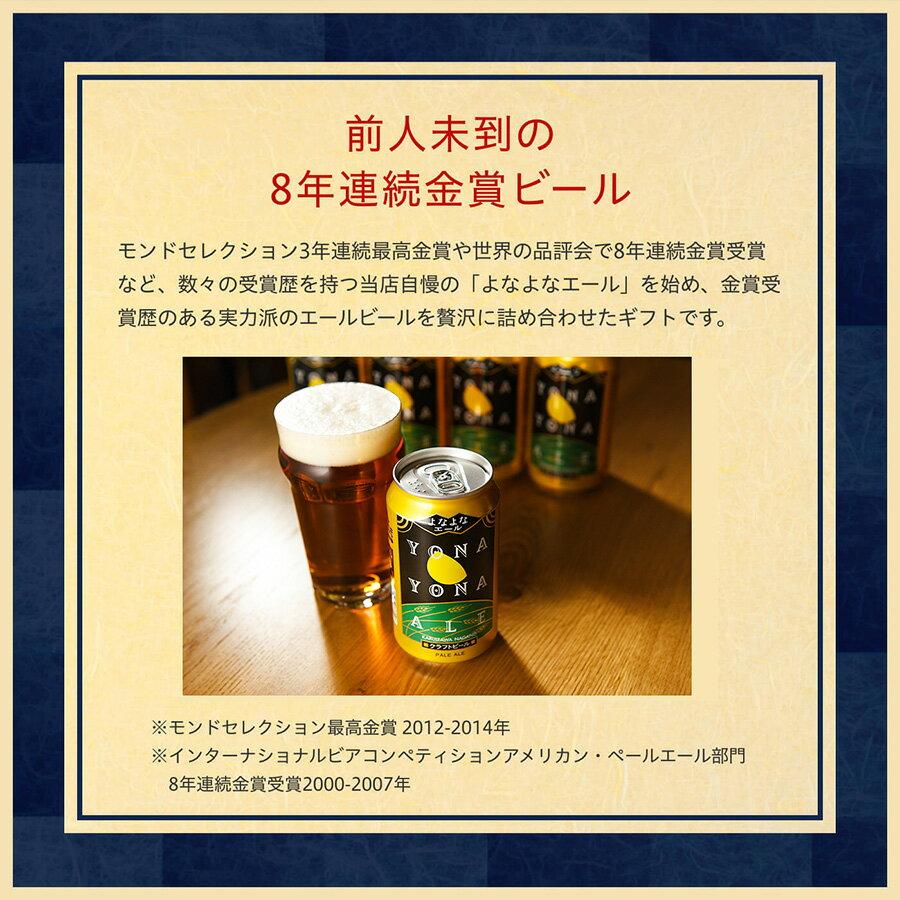 ヤッホーブルーイング『金賞ギフト5種6缶』
