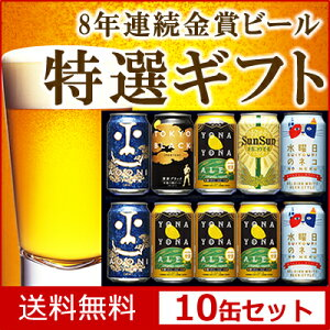 いつもと違うビールを贈りたい方へ。8年連続金賞ビール特選ギフト5種10缶【送料無料】【楽ギフ_のし宛書】【楽ギフ_メッセ入力】【楽ギフ_包装】【smtb-t】【RCP】【地ビール(クラフトビール)】【YOUNG zone】【HLS_DU】
