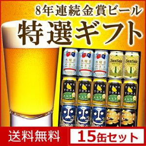 【送料無料】【あす楽】8年連続金賞ビール5種15缶よなよなの里特選ギフトヤッホーブルーイング【smtb-t】【RCP】【地ビール(クラフトビール)】【YOUNG zone】