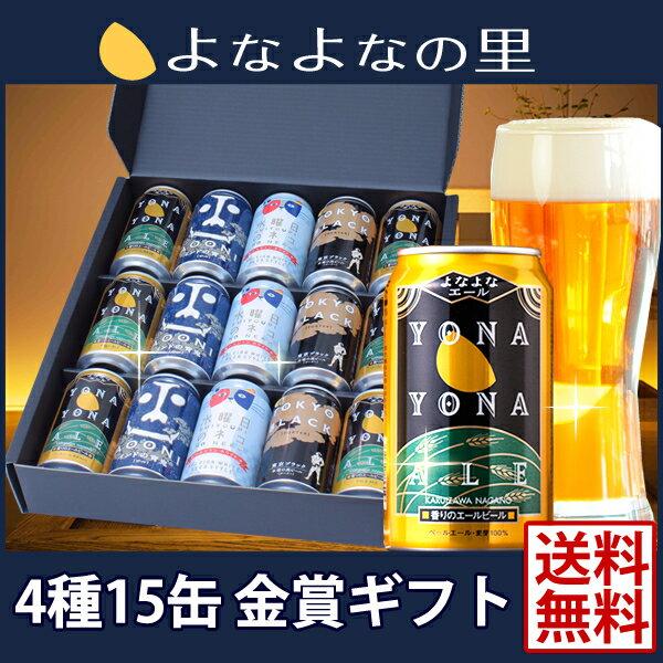 お中元4種15缶