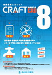 CRAFTCADVer.8
