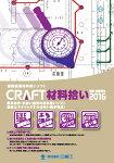 CRAFT材料拾い2016