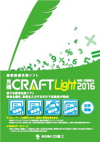 見積CRFATLight2016電気