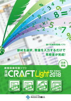 見積CRAFTLight2018空調・衛生マスタオプション