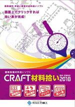 CRAFT材料拾い2018