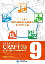 CRAFTCADVer.9