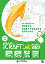 見積CRFATLight2020電気