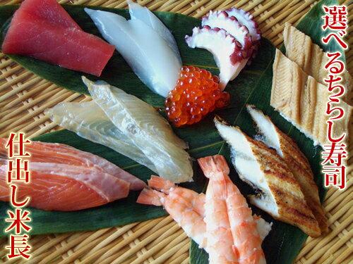 【トッピングちらし寿司】明石の名産品と新鮮なネタが9種類!自分で選べる「ネタ」!全9種類から4種類が選べる!選んで乗っけて楽しい〜トッピング!オリジナル「ちらし寿司」の完成!