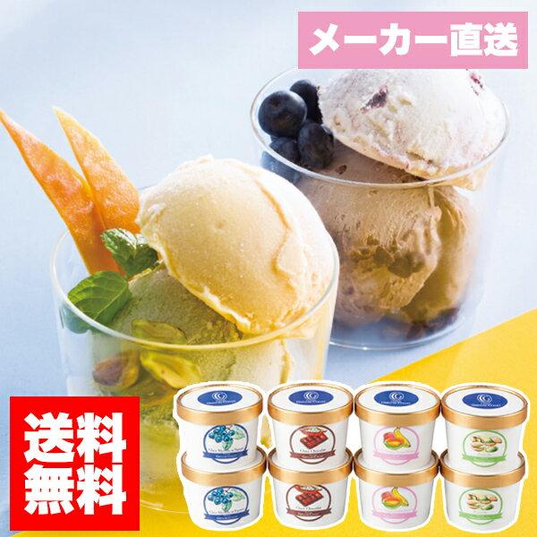 メーカー直送 送料無料 パティスリーグレゴリー・コレ アイスクリームギフト アイス ギフト デザート フランス菓子 神戸