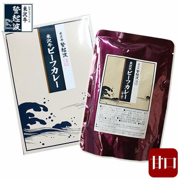 米沢牛ビーフカレー(甘口・200g×1箱)【牛肉...の商品画像