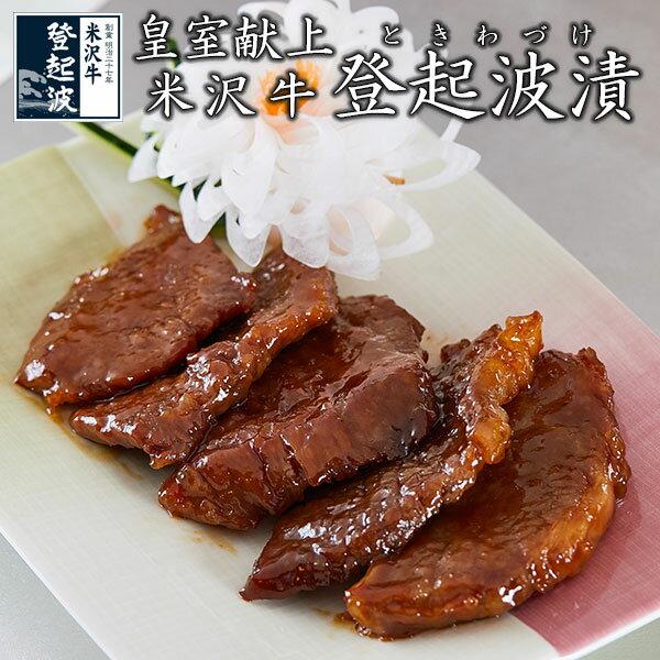 米沢牛登起波漬(ロース漬)380g【牛肉】【化粧箱入り】