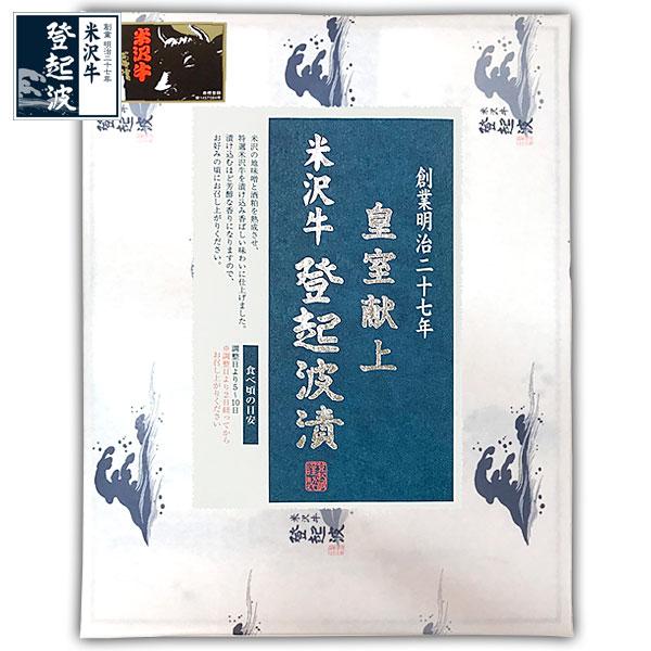 米沢牛登起波漬(ロース漬)380g【牛肉】【化...の紹介画像3