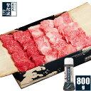 米沢牛 上選お任せカルビ(タレ付)800g【牛肉】【化粧箱入り】