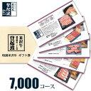 米沢牛 選べるギフト券 7,000コース【目録】【景品】【牛肉】