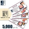 米沢牛 選べるギフト券 5,000コース【目録】【景品】【牛肉】【楽ギフ_のし】【東北復興_山形県】【RCP】