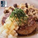 米沢牛100%ハンバーグステーキ140g×1個【牛肉】【ご自...
