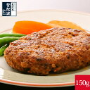 米沢牛+米澤豚一番育ちの黄金比率ハンバーグステーキ150g×...