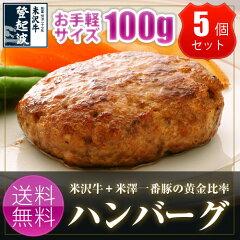 お手軽サイズで登場!米沢牛と米澤豚一番育ちの肉汁た~っぷり!ふわふわジューシー!【初めて...