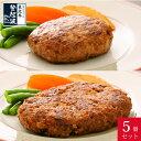 米沢牛+米澤豚一番育ちの黄金比率ハンバーグステーキ100g×3個・150g×2個 合計5個セット【牛肉】【豚肉】【化粧箱入り】 1