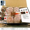米沢牛+米澤豚一番育ちの黄金比率ハンバーグステーキ100g×3個・150g×2個 合計5個セット【牛肉】【豚肉】【化粧箱入り】 2