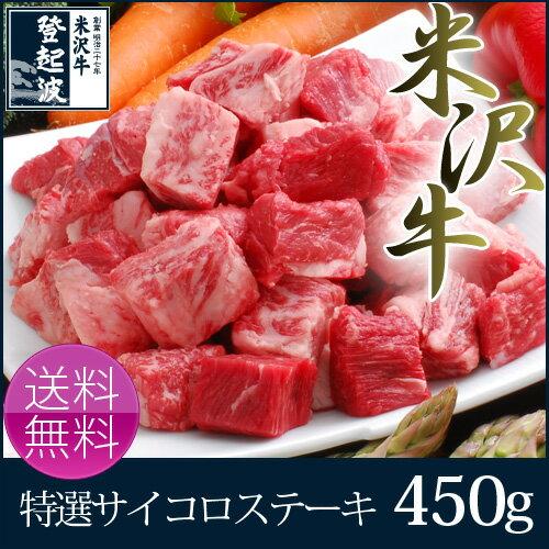 特選米沢牛 サイコロステーキ450g(150g×3P)【東...