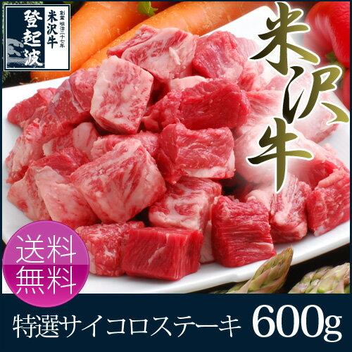 特選米沢牛 サイコロステーキ600g(150g×4P)【東...