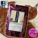 米沢牛ビーフカレー(辛口)200g×1袋【牛肉】【ご自宅用】