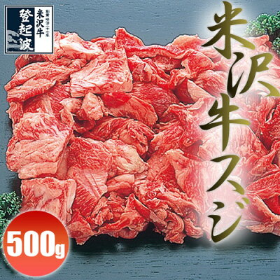コラーゲン&旨味たっぷり!大人気の希少な【米沢牛】スジ肉が限定販売!米沢牛 牛スジ肉(500g...
