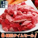 米沢牛ステーキの切り落とし300g【牛肉】【48時間限定タイムセール】【東北復興_山形県】