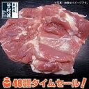 岩手産トリモモ肉 1kg【鶏肉】【48時間限定タイムセール】【東北復興_山形県】