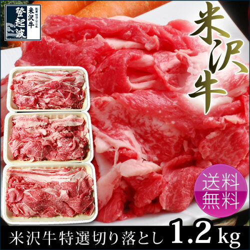 米沢牛 特選切り落とし1.2kg(400g×3P)【東北復...