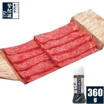 米沢牛 特選ロースすき焼き(タレ付)360g【牛肉】【ご自宅用】
