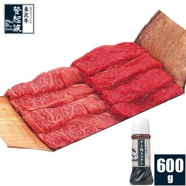 米沢牛 特選お任せすき焼きセット(タレ付)600g【牛肉】【ご自宅用】