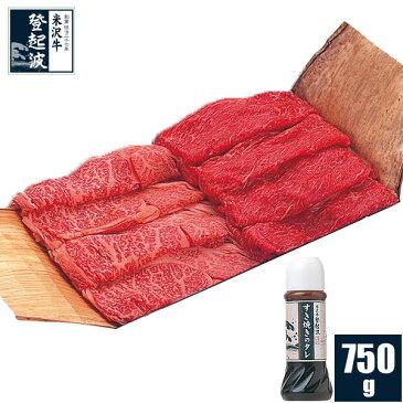 米沢牛 特選お任せすき焼きセット(タレ付)750g【牛肉】【ギフト簡易包装】