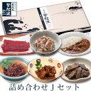 米沢牛登起波 詰め合わせ【 J 】セット【牛肉】【化粧箱入り...