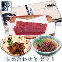 米沢牛登起波 詰め合わせ【 Y 】セット【牛肉】【化粧箱入り】