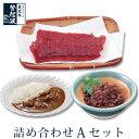 米沢牛登起波 詰め合わせ【 A 】セット【牛肉】【ギフト簡易...