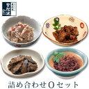 米沢牛登起波 詰め合わせ【 O 】セット【牛肉】【ご自宅用】...
