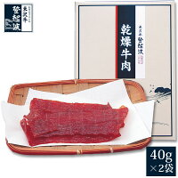 米沢牛 乾燥牛肉[ビーフジャーキー](40gx2袋)【牛肉】【ギフト簡易包装】