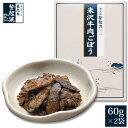 米沢牛 肉ごぼう(60gx2袋)【牛肉】【ご自宅用】